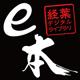 ico_ehon